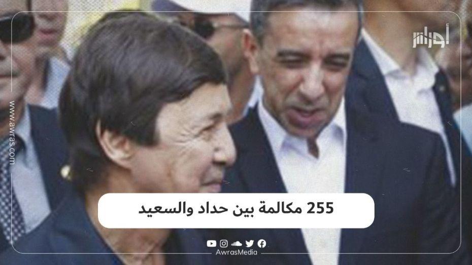 255 مكالمة بين حداد والسعيد