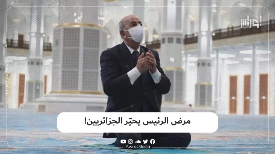 مرض الرئيس يحيّر الجزائريين!