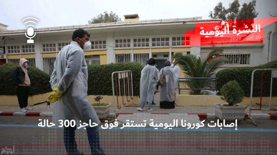 النشرة اليومية: إصابات كورونا اليومية تستقر فوق حاجز 300 حالة