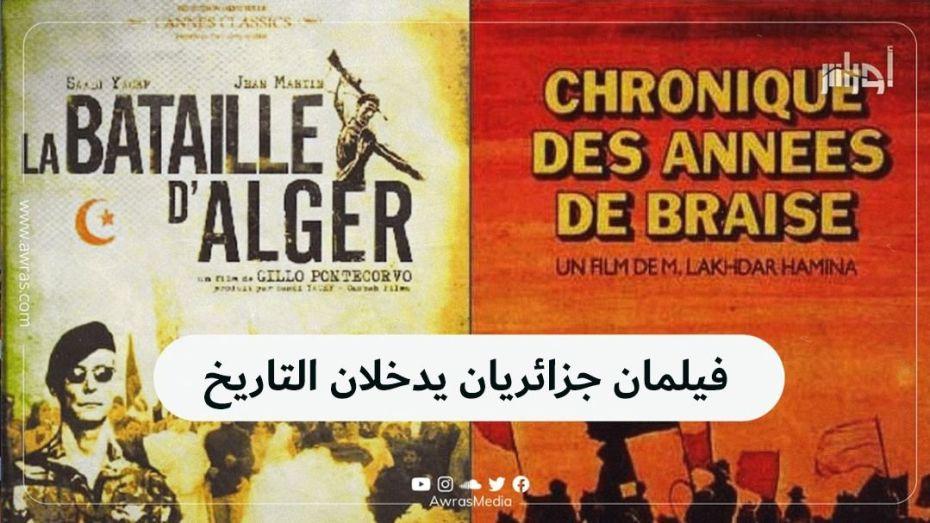 فيلمان جزائريان يدخلان التاريخ