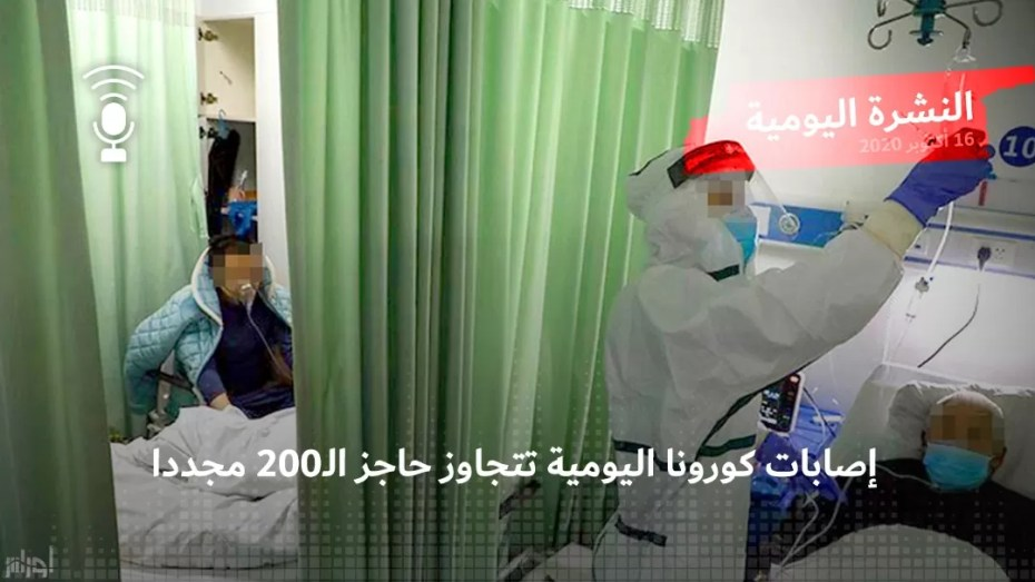 النشرة اليومية: إصابات كورونا اليومية تتجاوز حاجز الـ200 مجددا