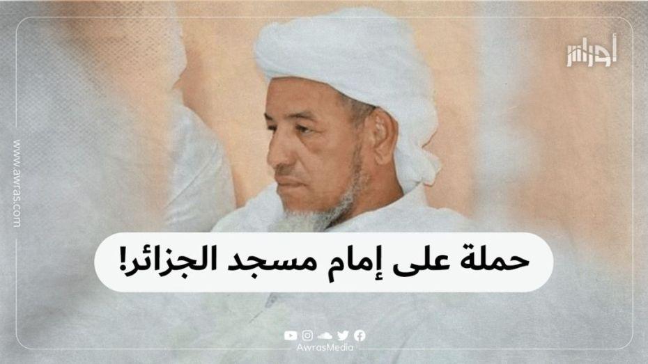 حملة على إمام مسجد الجزائر!
