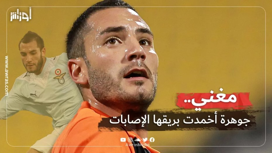 مراد مغني.. جوهرة أخمدت بريقها الإصابات