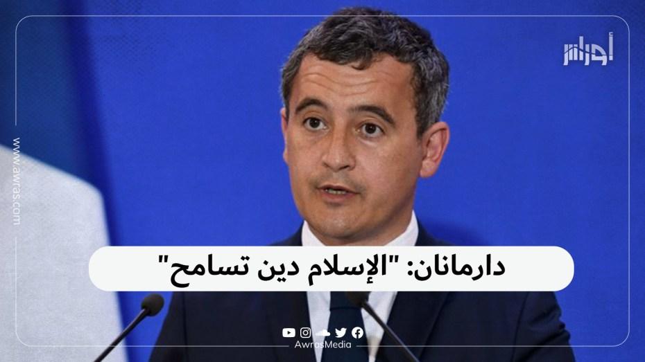 "دارمانان: ""الإسلام دين تسامح"""