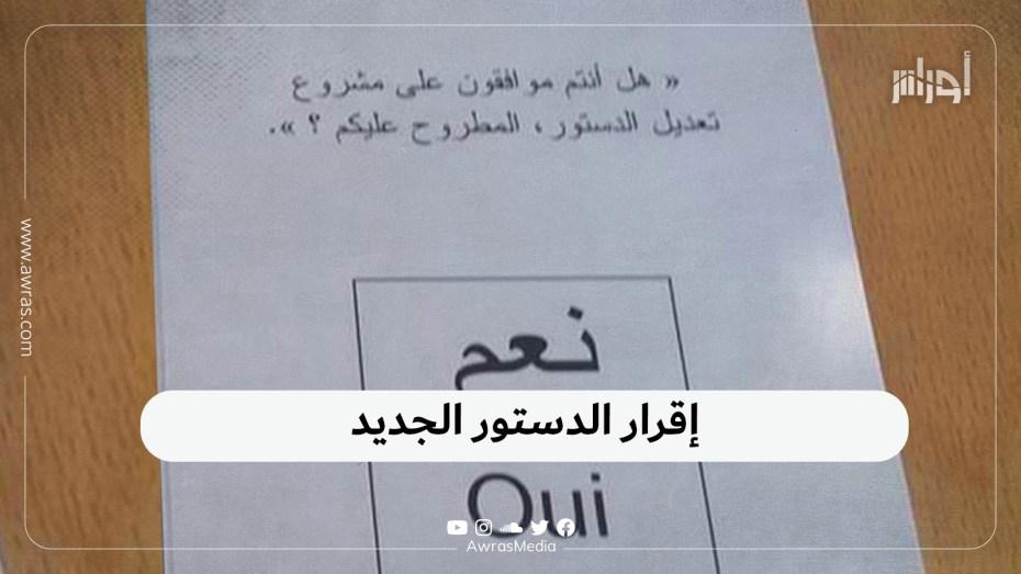 إقرار الدستور الجديد