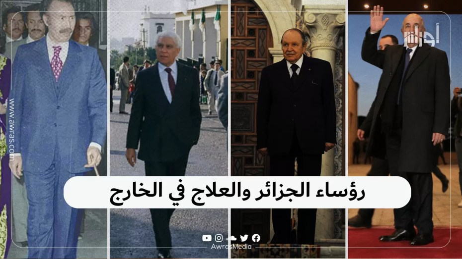 رؤساء الجزائر والعلاج في الخارج