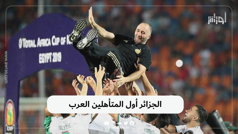 الجزائر أول المتأهلين العرب