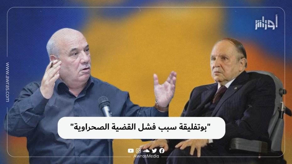 """""""بوتفليقة سبب فشل القضية الصحراوية"""""""