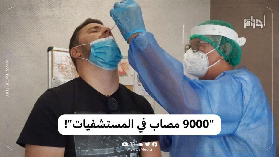 """""""9000 مصاب في المستشفيات""""!"""