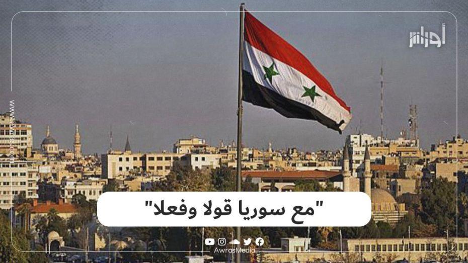 """""""مع سوريا قولا وفعلا"""""""