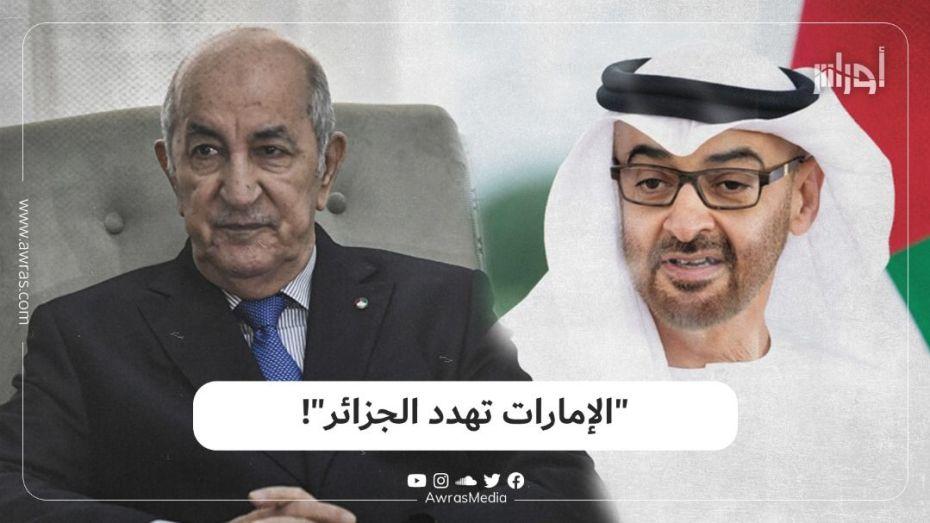 """""""الإمارات تهدد الجزائر""""!"""