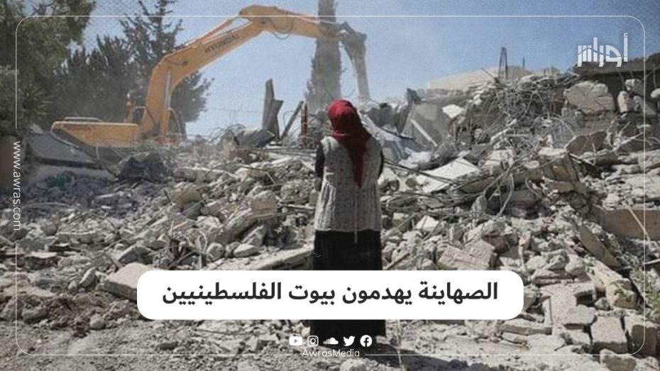 الصهاينة يهدمون بيوت الفلسطينيين