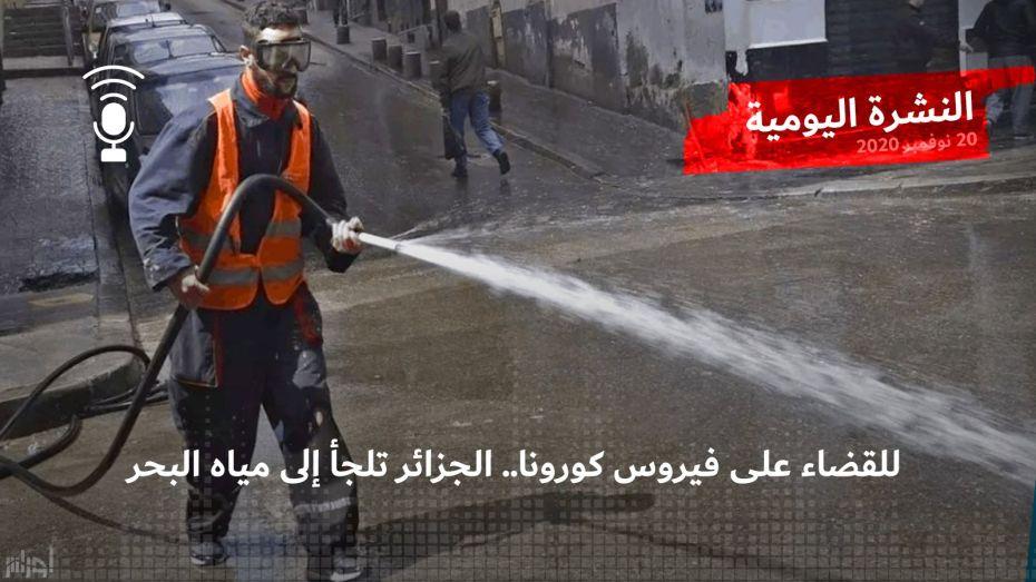 النشرة اليومية: للقضاء على فيروس كورونا.. الجزائر تلجأ إلى مياه البحر