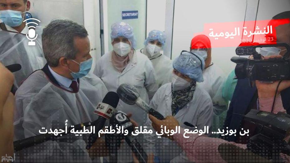 النشرة اليومية: بن بوزيد.. الوضع الوبائي مقلق والأطقم الطبية أُجهدت