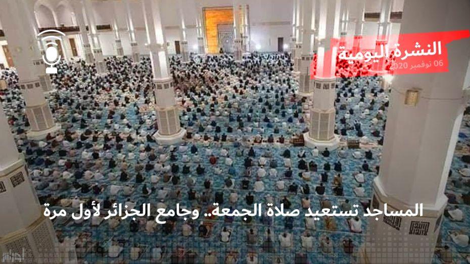النشرة اليومية: المساجد تستعيد صلاة الجمعة.. وجامع الجزائر لأول مرة