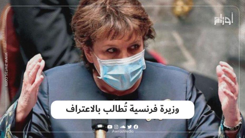 وزيرة فرنسية تطالب بالاعتراف