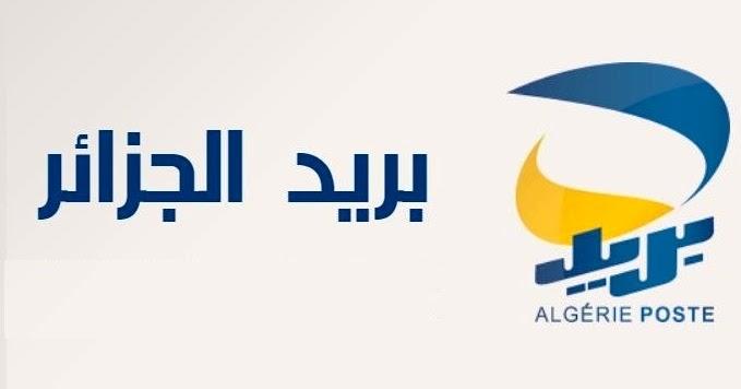 بريد الجزائر يتيح تطبيقا جديدا لدفع المشتريات عبر الهاتف النقال