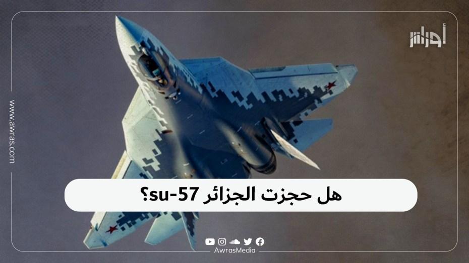 هل حجزت الجزائر su-57؟