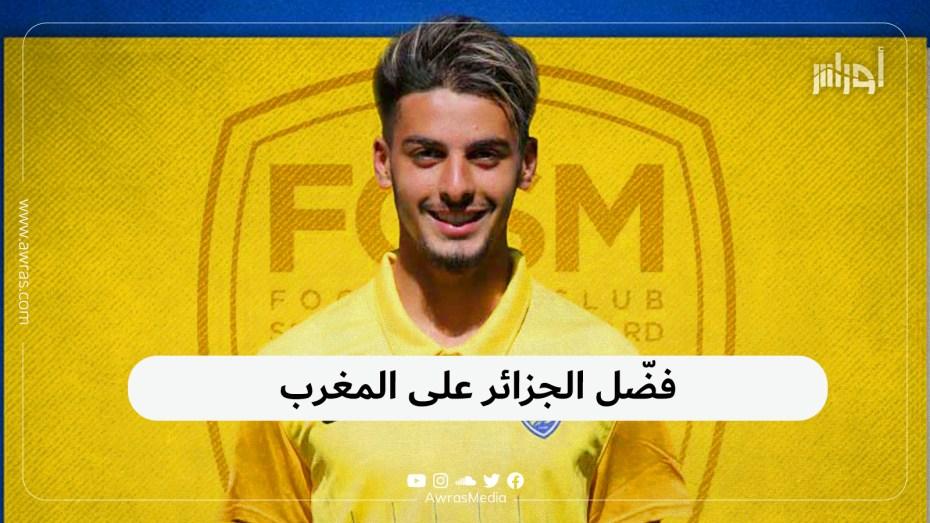 فضّل الجزائر على المغرب