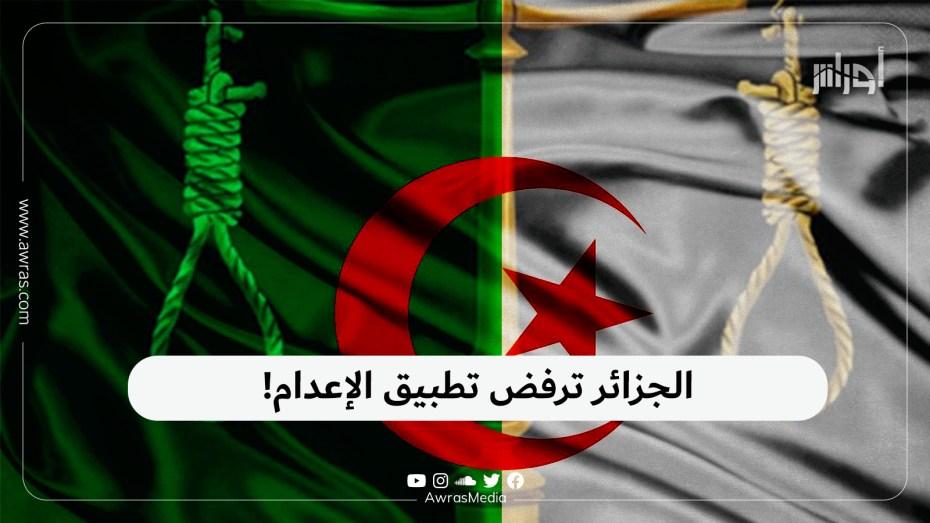 الجزائر ترفض تطبيق الإعدام!