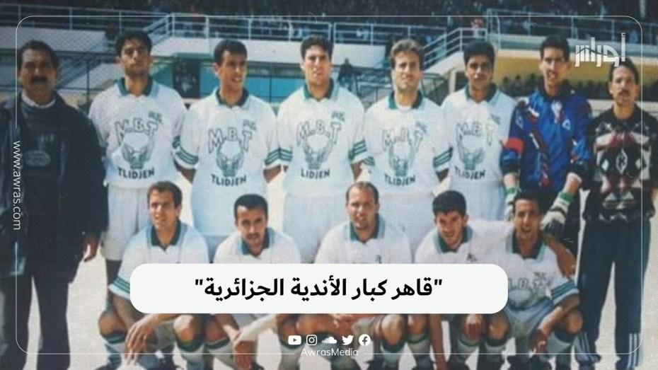 """""""قاهر كبار الأندية الجزائرية"""""""