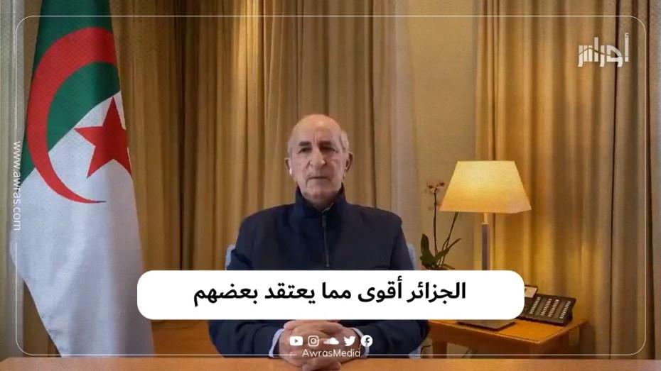 الجزائر أقوى مما يعتقد بعضهم