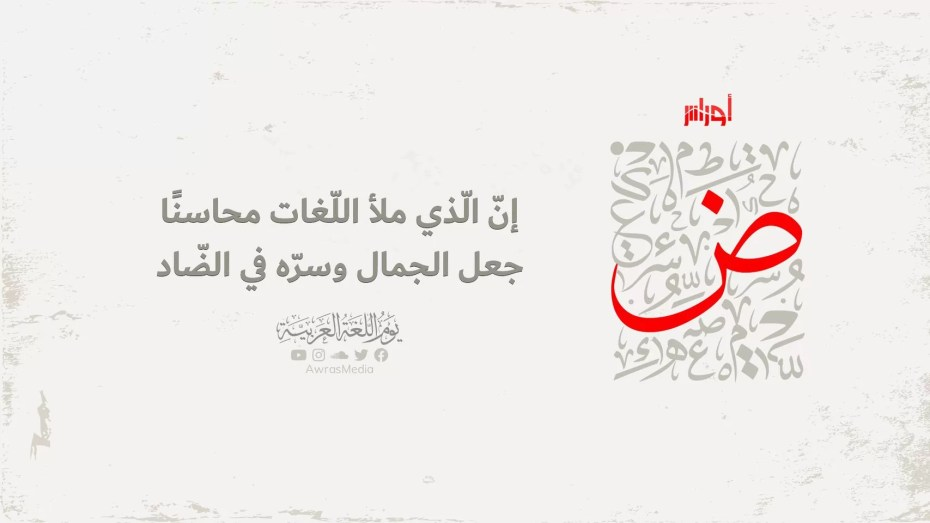 في يومها العالمي..اللغة العربية في مواجهة التحديات