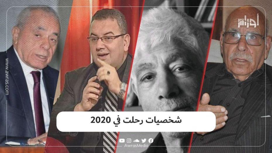 شخصيات رحلت في 2020