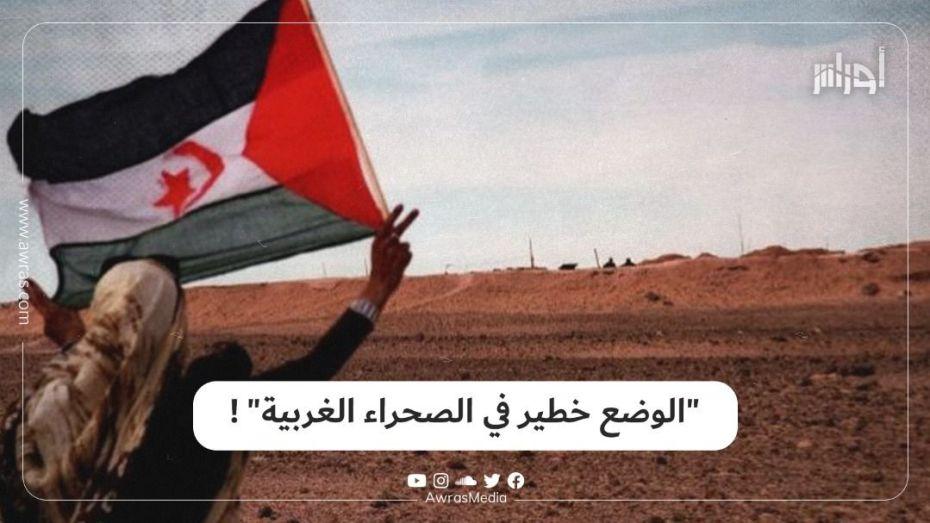 """""""الوضع خطير في الصحراء الغربية""""!"""