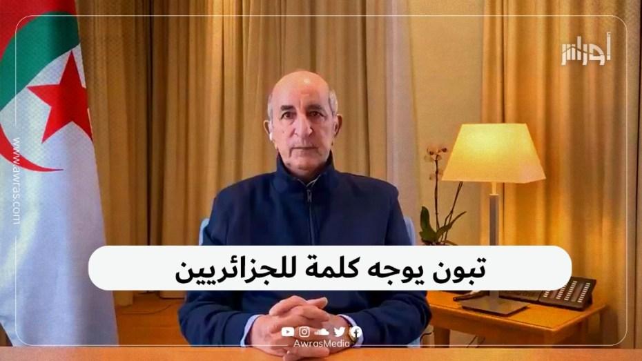 تبون يوجه كلمة للجزائريين