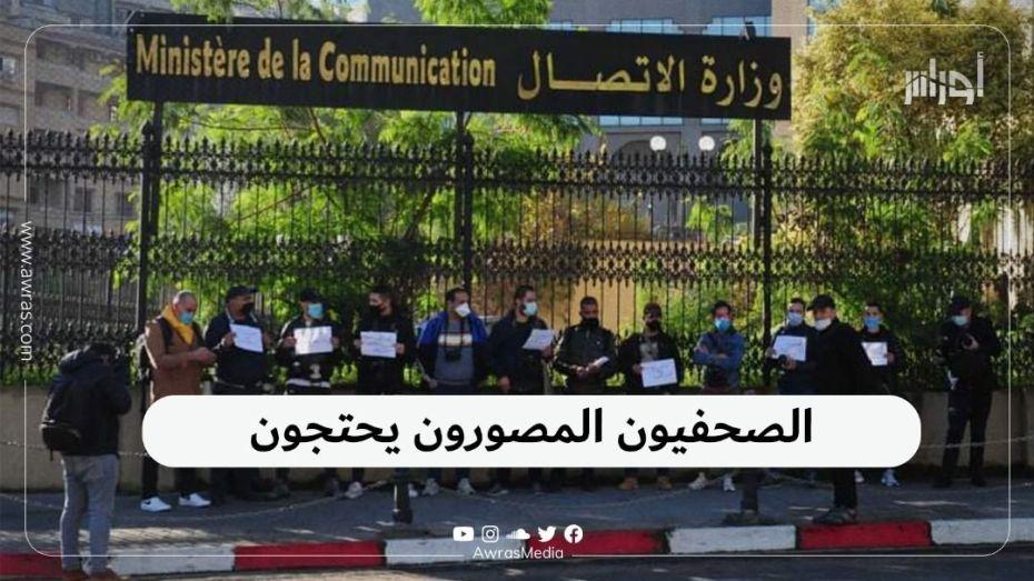 الصحفيون المصورون يحتجون