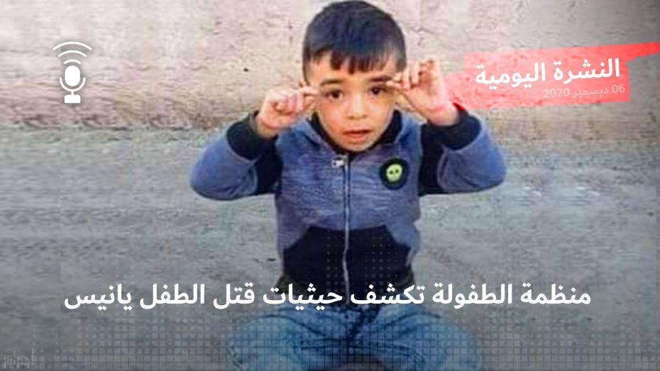 النشرة اليومية: منظمة الطفولة تكشف حيثيات قتل الطفل يانيس