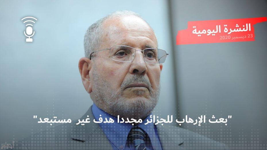 """النشرة اليومية: """"بعث الإرهاب للجزائر مجددا هدف غير مستبعد"""""""