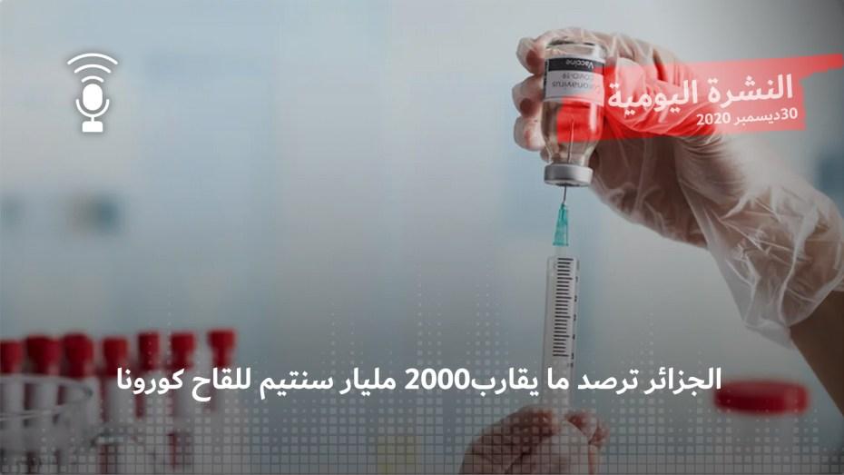 النشرة اليومية: الجزائر ترصد ما يقارب2000 مليار سنتيم للقاح كورونا