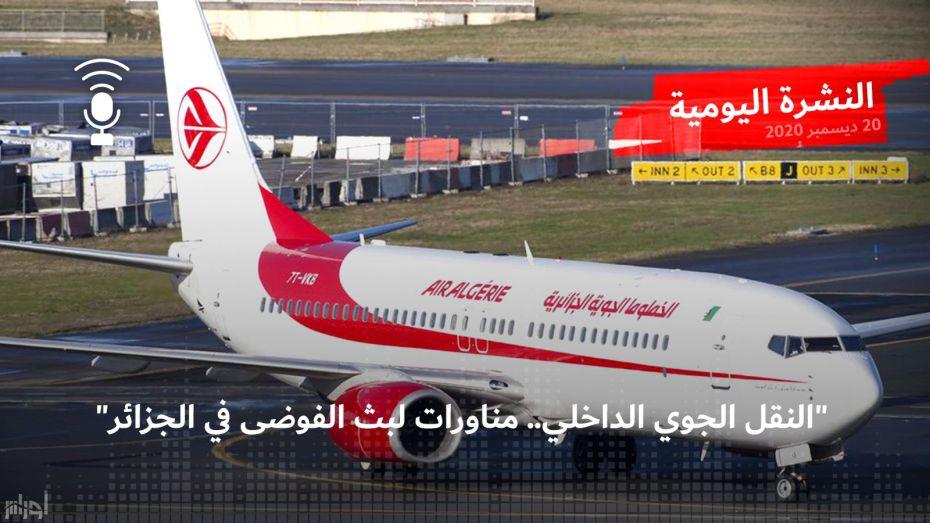 """النشرة اليومية: """"النقل الجوي الداخلي.. مناورات لبث الفوضى في الجزائر"""""""