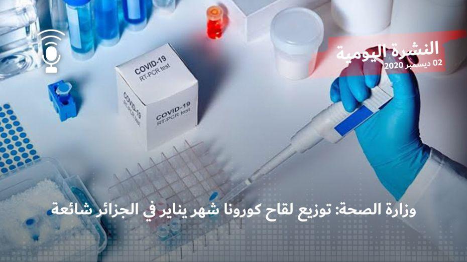 النشرة اليومية: وزارة الصحة: توزيع لقاح كورونا شهر جانفي في الجزائر شائعة