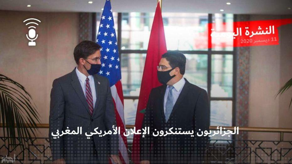 النشرة اليومية: الجزائريون يستنكرون الإعلان الأمريكي المغربي