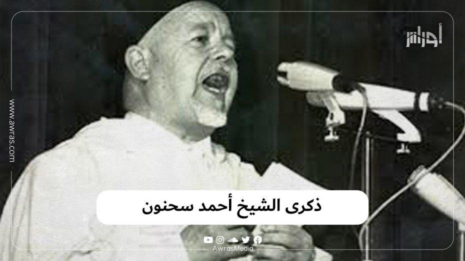 ذكرى الشيخ أحمد سحنون
