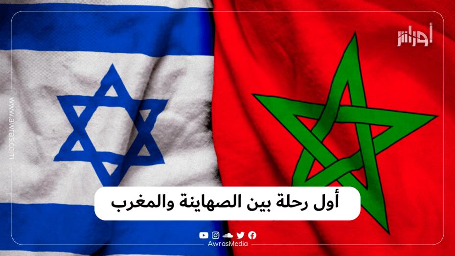 أول رحلة بين الصهاينة والمغرب