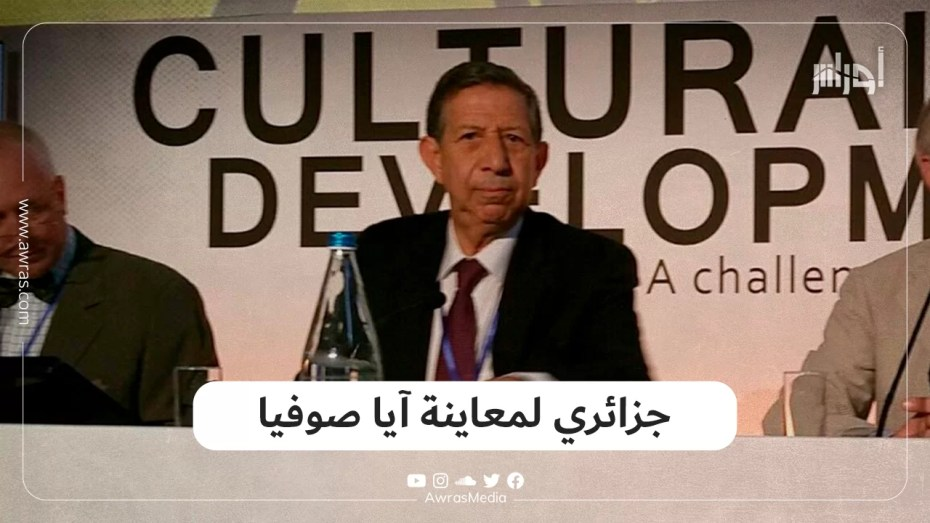إشادة أمريكية بطبيب جزائري