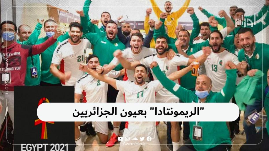 """""""الريمونتادا"""" بعيون الجزائريين"""