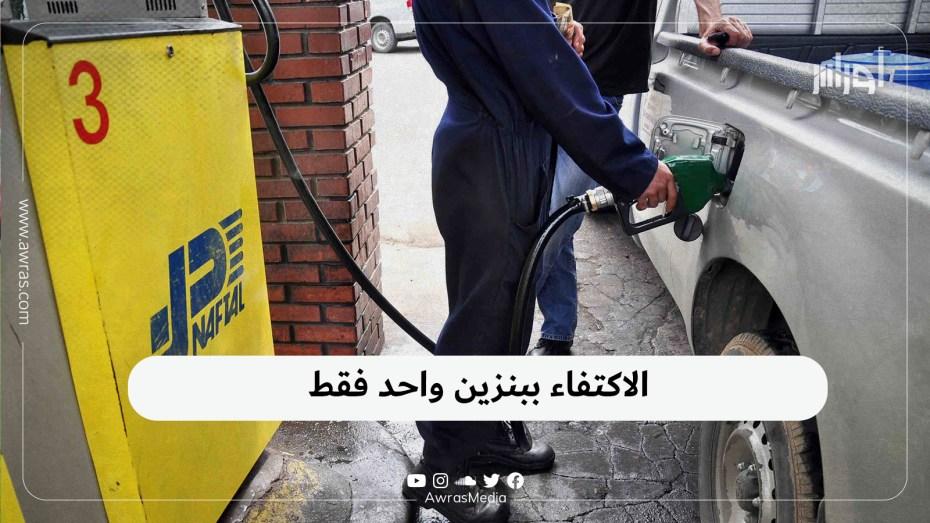 الاكتفاء ببنزين واحد فقط