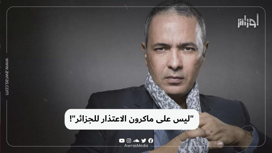 """""""ليس على ماكرون الاعتذار للجزائر""""!"""