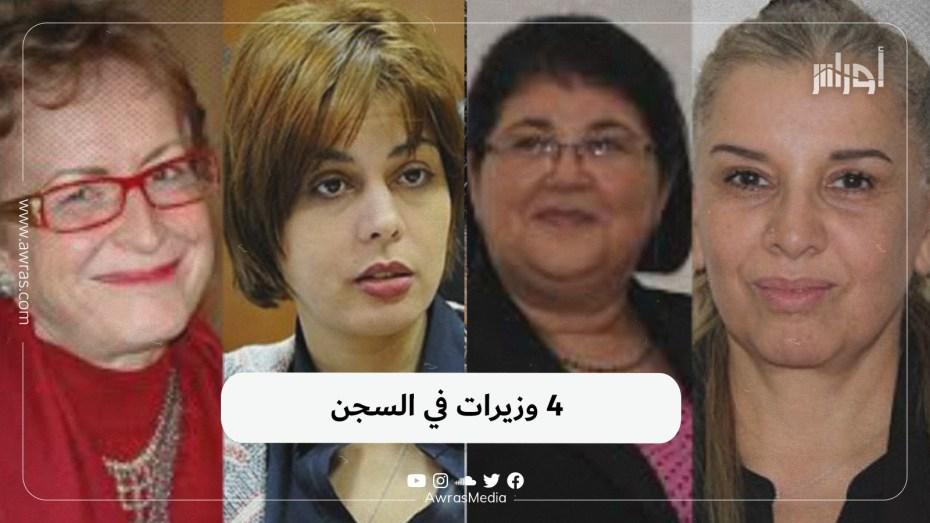 4 وزيرات في السجن