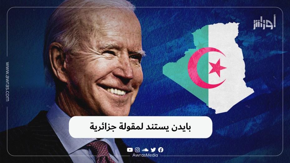 بايدن يستند لمقولة جزائرية