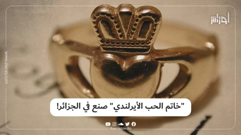 """""""خاتم الحب الأيرلندي"""" صنع في الجزائر!"""