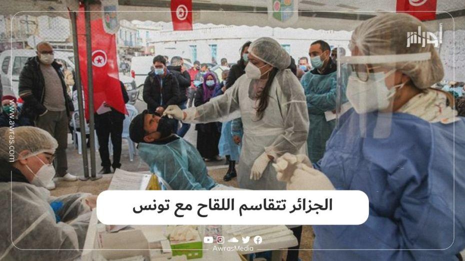 الجزائر تتقاسم اللقاح مع تونس