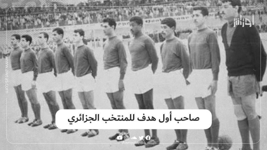 صاحب أول هدف للمنتخب الجزائري