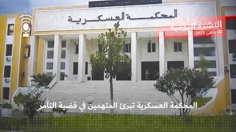 النشرة اليومية: المحكمة العسكرية تبرئ المتهمين في قضية التآمر