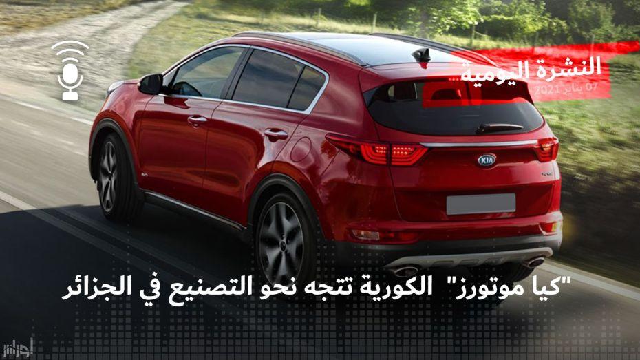 """النشرة اليومية: """"كيا موتورز"""" الكورية تتجه نحو التصنيع في الجزائر"""